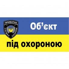 Наклейка Об'єкт під охороною (Объект под охраной), 180х90, 100х145 мм
