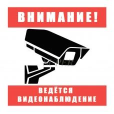 Наклейка Ведется видеонаблюдение (Укр, Рус)