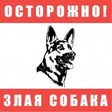 Наклейка «Злая собака» Super (Укр, Рус)